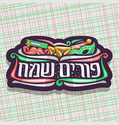 logo for purim carnival vector image
