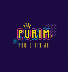 happy purim bannerabstract background for jewish vector image