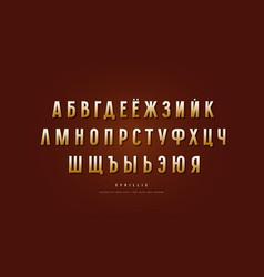 golden colored cyrillic sans serif font vector image
