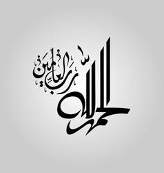 Islamic arabic calligraphy alhamdulillahi vector