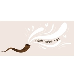 Happy signature finish in hebrew- jewish holiday vector