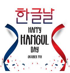 Happy hangul day template design vector