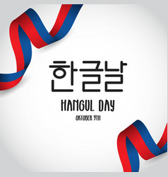 Hangul day template design vector