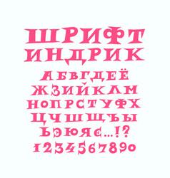the alphabet russian modern fun font a vector image