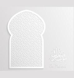 white label eid mubarak greeting card vector image