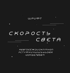 Speed of light font cyrillic alphabet vector