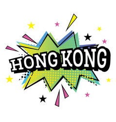 hong kong comic text in pop art style vector image