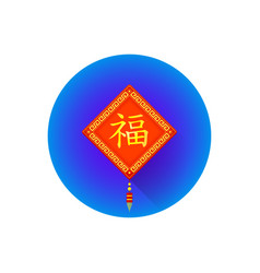 traditional chinese decoration fu character vector image