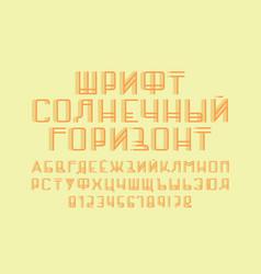 horizon sun font cyrillic alphabet vector image