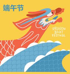Chinese dragon boat racing at sunset vector