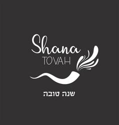 Jewish holiday rosh hashanah greeting card vector