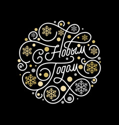 happy new year russian christmas calligraphy vector image