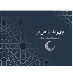 ramadan kareem abstract card for invitation vector image