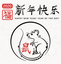 Chinese new year poster with rat vector