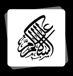 As-salaam-alaikum arabic greeting vector