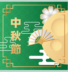 Mid autumn festival poster with moon and fan vector