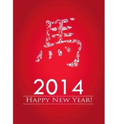 2014 Horse Year vector image