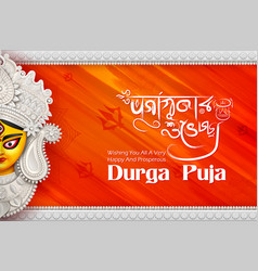 Goddess durga face in happy durga puja background vector