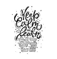 Keep calm and learn hangeul vector