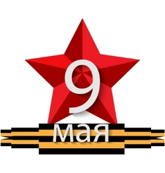 Holiday - 9 may Victory day Anniversary of vector image