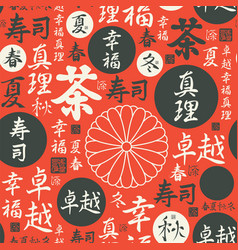 Seamless pattern with japanese or chinese vector