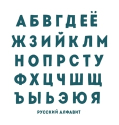 Russian alphabet vector