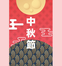 Mid autumn festival poster with moon and chinese vector