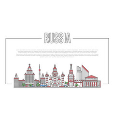 russia landmark panorama in linear style vector image