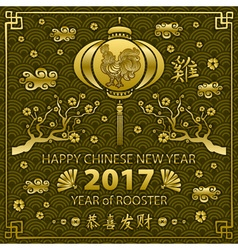 Gold Calligraphy 2017 Happy Chinese new year of vector