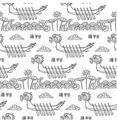 Dragon boat festival doodle seamless pattern vector