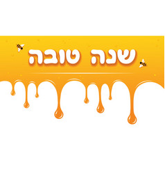 Honey drips with Shana Tova Greetings in Hebrew vector