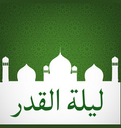 Laylat al-qadr background vector