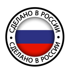 made in russia flag icon vector image