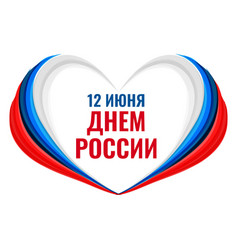 Happy russia day event background with heart shape vector