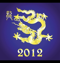 2012 year of the dragon design vector image