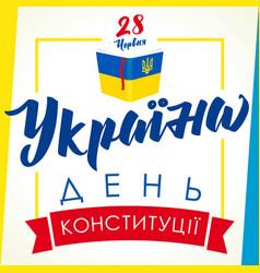 Ukraine constitution day greeting card ua book vector