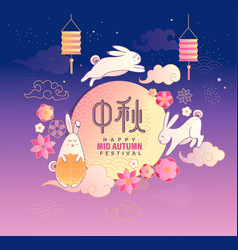 mid autumn festival banner for chinese holiday vector image