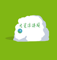 Quaint stone from valley of hell in taiwan icon vector