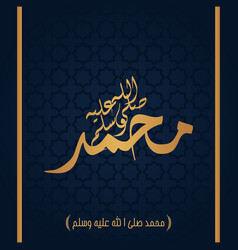 Islamic greeting with muhammad calligraphy vector