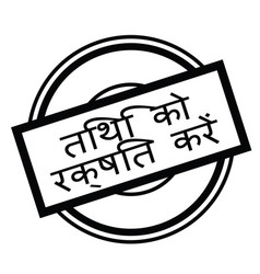 Save date stamp in hindi vector