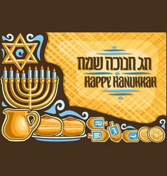 Greeting card for hanukkah vector