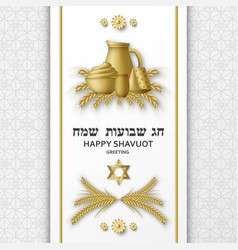 Shavuot greeting card with dairy foods and wheat vector