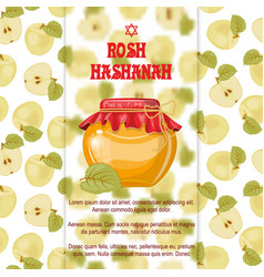 rosh hashanah jewish new year greeting card vector image