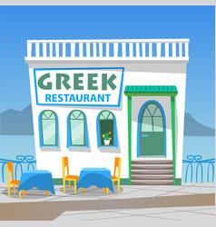 Taverna in greece white greek restaurant vector
