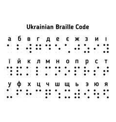 braille ukrainian alphabet letters vector image