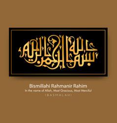 Elegant calligraphy basmallah vector