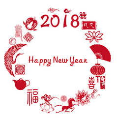 Happy 2018 the chinese dog year vector