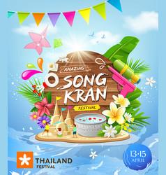 amazing songkran festival thailand summer poster vector image