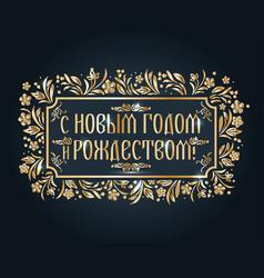 decorative congratulatory frame christmas card in vector image