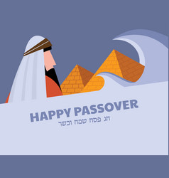 passover card -moses looking at egypt hebrew vector image